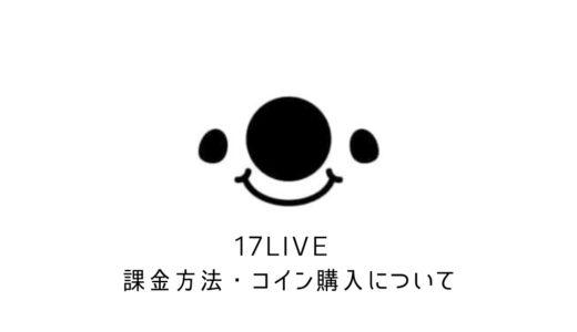 【17Live】イチナナライブの課金方法について解説【VIP購入が一番お得】
