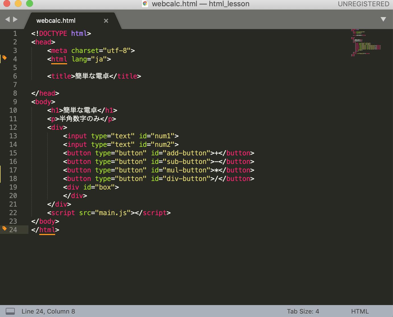 【超簡単】JavaScriptを使って電卓を作ってみた。