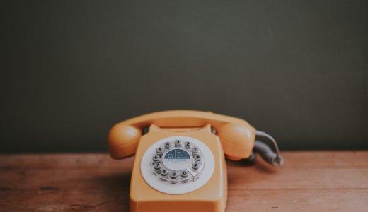 【転職活動報告その3】未経験からエンジニアへ【電話面接の流れ】