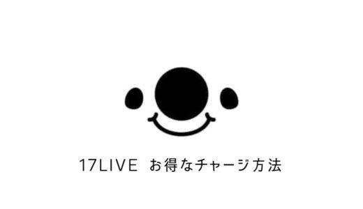 【イチナナ】17Liveのチャージの方法について解説【LINEからお得なチャージ方法アリ】