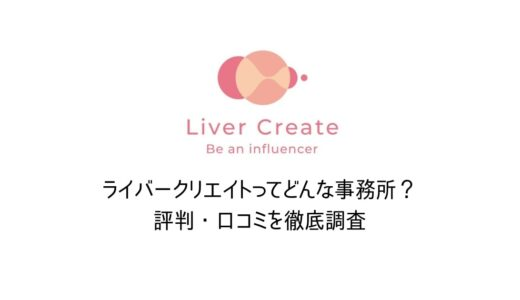 ライバークリエイト(LiverCreate)ってどんな事務所?評判、口コミを徹底調査