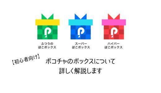 【pococha】ポコチャのボックスについて詳しく解説します【初心者向け】