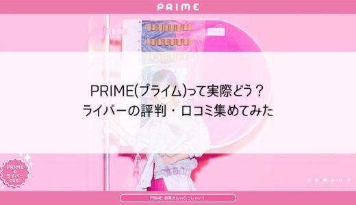 PRIME(プライム)ライバー事務所ってどう?現役ライバーの評判・口コミを徹底調査