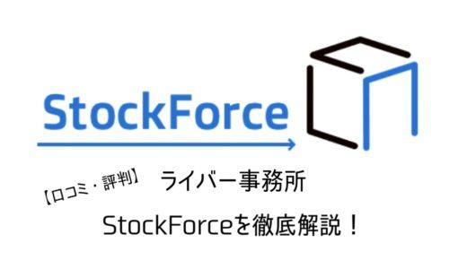 【口コミ・評判】ライバー事務所「StockForce」を徹底解説【ライブ配信で稼ぎたい方必見】